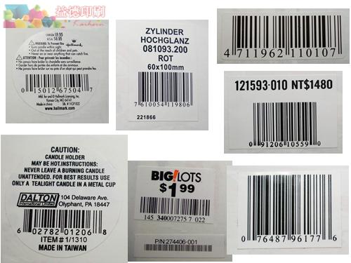 產品條碼 防偽貼紙標籤